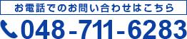 048-711-6283