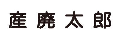 産廃会社名or氏名のみ