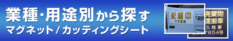 業種・用途別から探す マグネット/カッティングシート